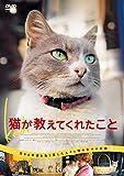 猫が教えてくれたこと[DVD]