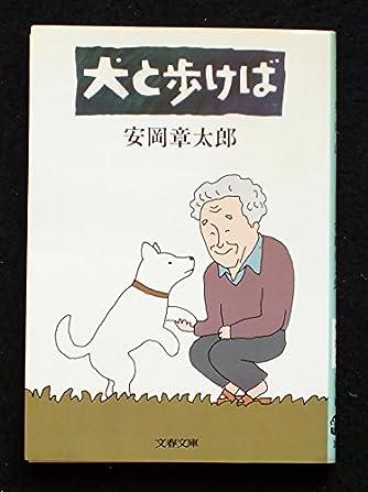 犬と歩けば (文春文庫)