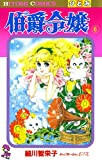 伯爵令嬢 6 (ひとみコミックス)