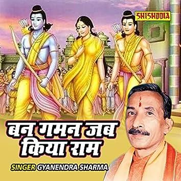 Ban Gaman Jab Kiya Ram