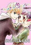 これはきっと恋じゃない 分冊版(3) 5~7話 (なかよしコミックス)