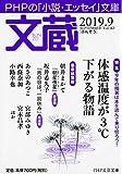 文蔵2019.9 (PHP文芸文庫)