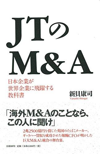 JTのM&A 日本企業が世界企業に飛躍する教科書の詳細を見る