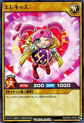 遊戯王ラッシュデュエル RD/KP02-JP002 エレキッス