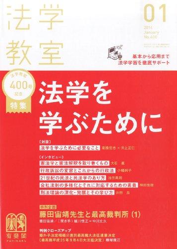 法学教室 2014年 01月号 [雑誌]