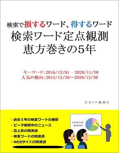 kensakuwadoteitenkansoku (Japanese Edition)