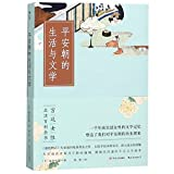 The Life and Literature in Heian Period (Chinese Edition)
