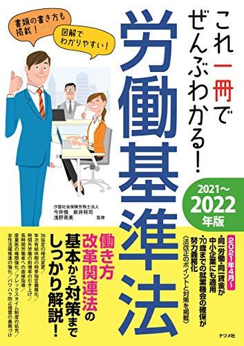 これ一冊でぜんぶわかる! 労働基準法 2021~2022年版