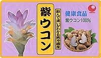 紫ウコン粉末 袋入 100g