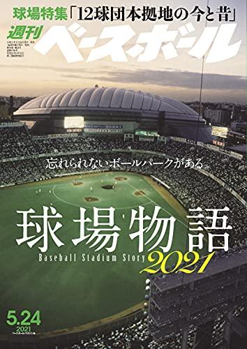 週刊ベースボール 2021年 05/24号 [雑誌]