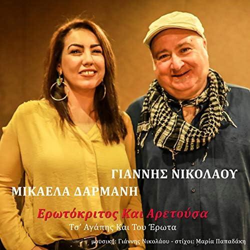 Giannis Nikolaou & Mikaela Darmani