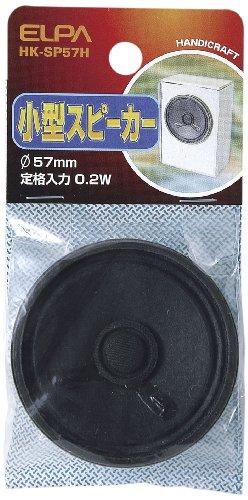 ELPA 小型スピーカー φ57mm HK-SP57H