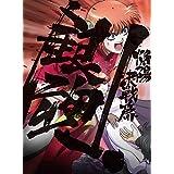 銀魂. 3(完全生産限定版) [Blu-ray]