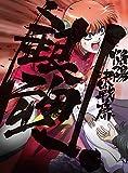銀魂.3(完全生産限定版)[DVD]