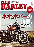 CLUB HARLEY (クラブハーレー)2020年7月号 Vol.240(ネオ・ボバーの誘惑。)[雑誌]