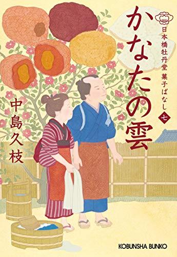 かなたの雲~日本橋牡丹堂 菓子ばなし(七)~ (光文社文庫)