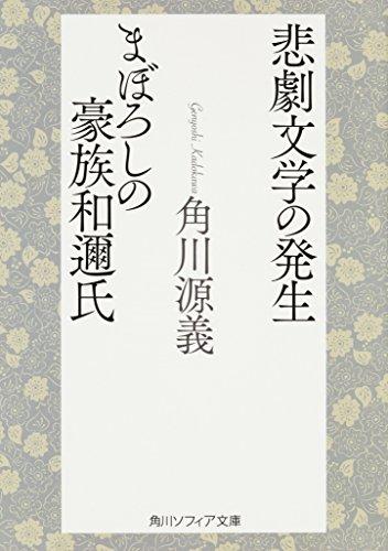 悲劇文学の発生・まぼろしの豪族和邇氏 (角川ソフィア文庫)
