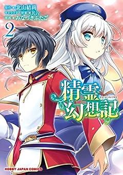 精霊幻想記 2 (ホビージャパンコミックス)