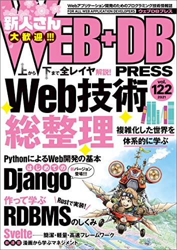 WEB+DB PRESS Vol.122