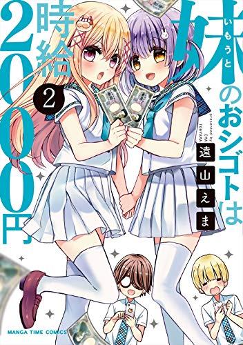 妹のおシゴトは時給2000円 (2) (まんがタイムコミックス)