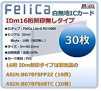 Fe-001【30枚セット】【白無地 刻印無し ※IDm未開示】フェリカカード FeliCa Lite-S フェリカ ライトS ビジネス(業務、e-TAX)用 RC-S966 FeliCa PVC