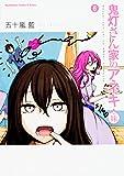 鬼灯さん家のアネキ(+妹) (6) (角川コミックス・エース・エクストラ)