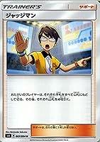ポケモンカードゲームSM/ジャッジマン(U)/禁断の光