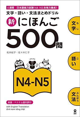 新にほんご500問N4-N5 (アスク出版)