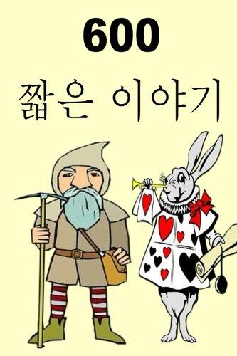600 Short Stories (Korean)