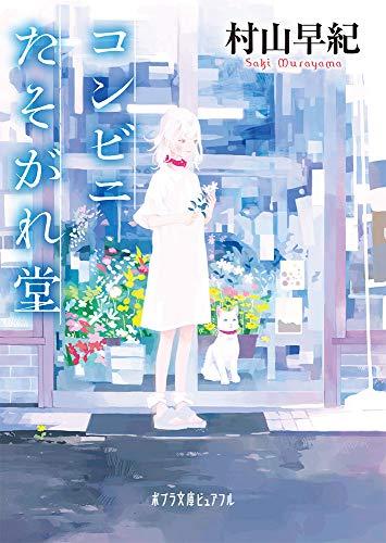 コンビニたそがれ堂 (ポプラ文庫ピュアフル)