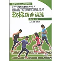 Functional fitness coaching Youth Series: ladder Combined Training ( with CD-ROM )(Chinese Edition)