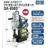 アトラエース・クイックオート QA-6500
