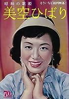 昭和の歌姫 美空ひばり (もういちど近代映画!)