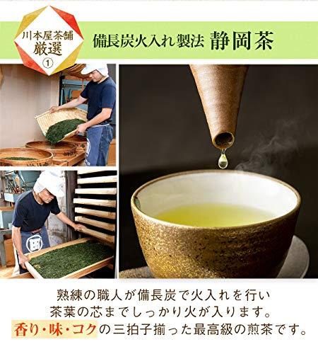 川本屋茶舗『高級日本茶2種セット』