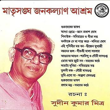 Matrisangha Janakalyan Ashram