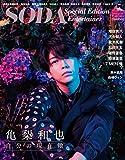 SODA Special Edition Entertainer [雑誌]