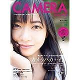 CAMERA PARADISE vol.1[雑誌] エイムック