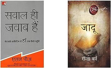Sawal Hi Jawab Hai + Jadu (Set of 2 Books)