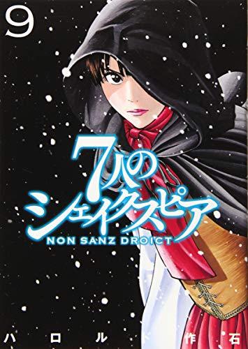 7人のシェイクスピア NON SANZ DROICT(9) (ヤンマガKCスペシャル)