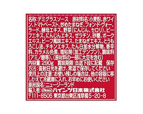 ハインツ(Heinz)デミグラスソース特選290g×4缶【ホテル・レストランの本格派】