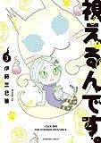 視えるんです。(3) (HONKOWAコミックス)