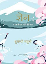 Zen : Saral Jeevan Jeene ki Kala (Hindi edn of Zen - The Art of Simple Living)