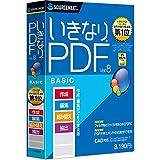 いきなりPDF Ver.8 BASIC