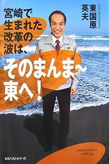宮崎で生まれた改革の波は、そのまんま~東へ!