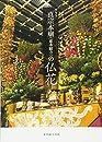 グラフ 真宗本廟 東本願寺 の仏花