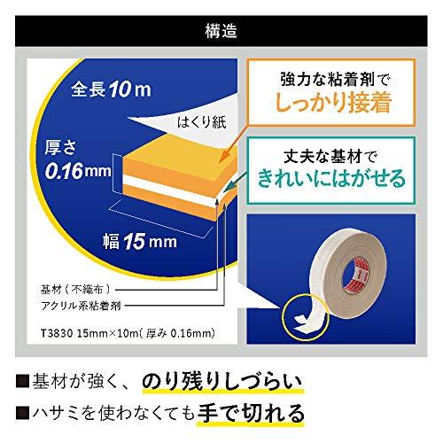 『ニトムズ はがせる両面テープ 強力接着用 簡単 のり残りしない 室内 幅15mm×長さ10m×厚さ 0.16mm 1巻入 T3830』の4枚目の画像
