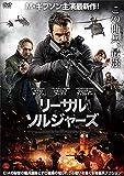 リーサル・ソルジャーズ DVD[DVD]