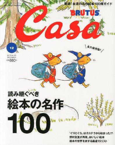 Casa BRUTUS (カーサ・ブルータス) 2013年 12月号 [雑誌]