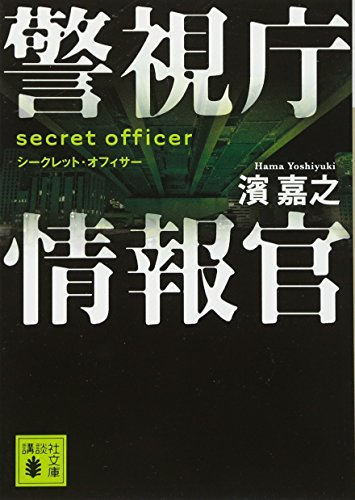 警視庁情報官 シークレット・オフィサー (講談社文庫)