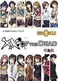 ×× of the Dead 普及版
